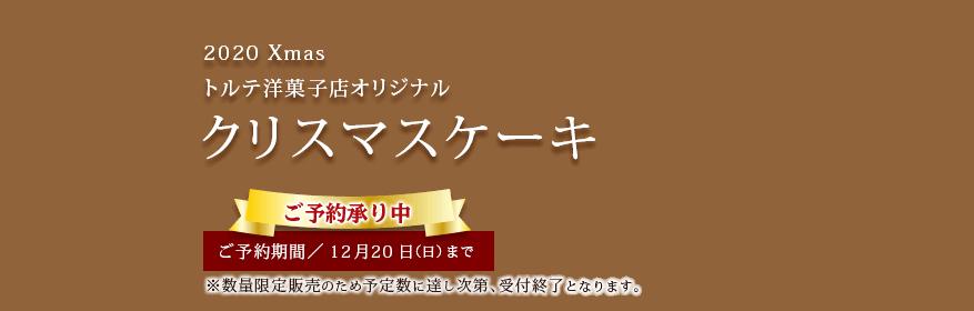 2017 Xmasトルテ洋菓子店オリジナルクリスマスケーキ ご予約承り中 ご予約期間/12月17日(日)まで