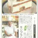 「栗のクリームパイ(栗のケーキ)」が栃木よみうりにて紹介されました。