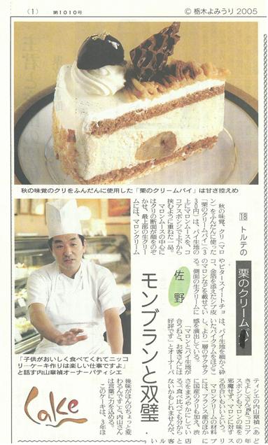 栃木よみうり2005 トルテ記事