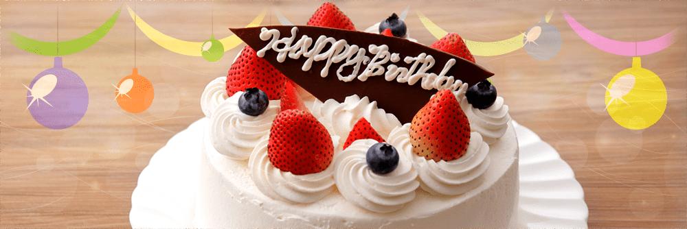 誕生日ケーキメイン画像