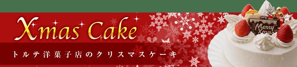 トルテ洋菓子店クリスマスケーキ