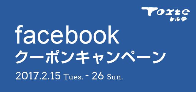 Facebookクーポンキャンペーン