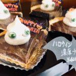濃厚チョコタルト【2019ハロウィン限定②】