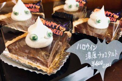 【2019ハロウィン限定】濃厚チョコタルト