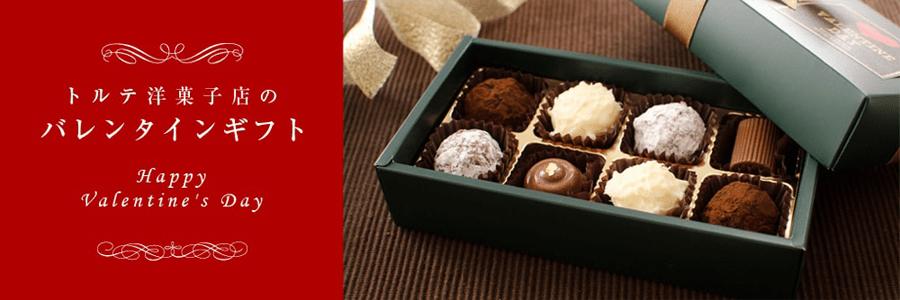トルテ洋菓子店のバレンタインギフト
