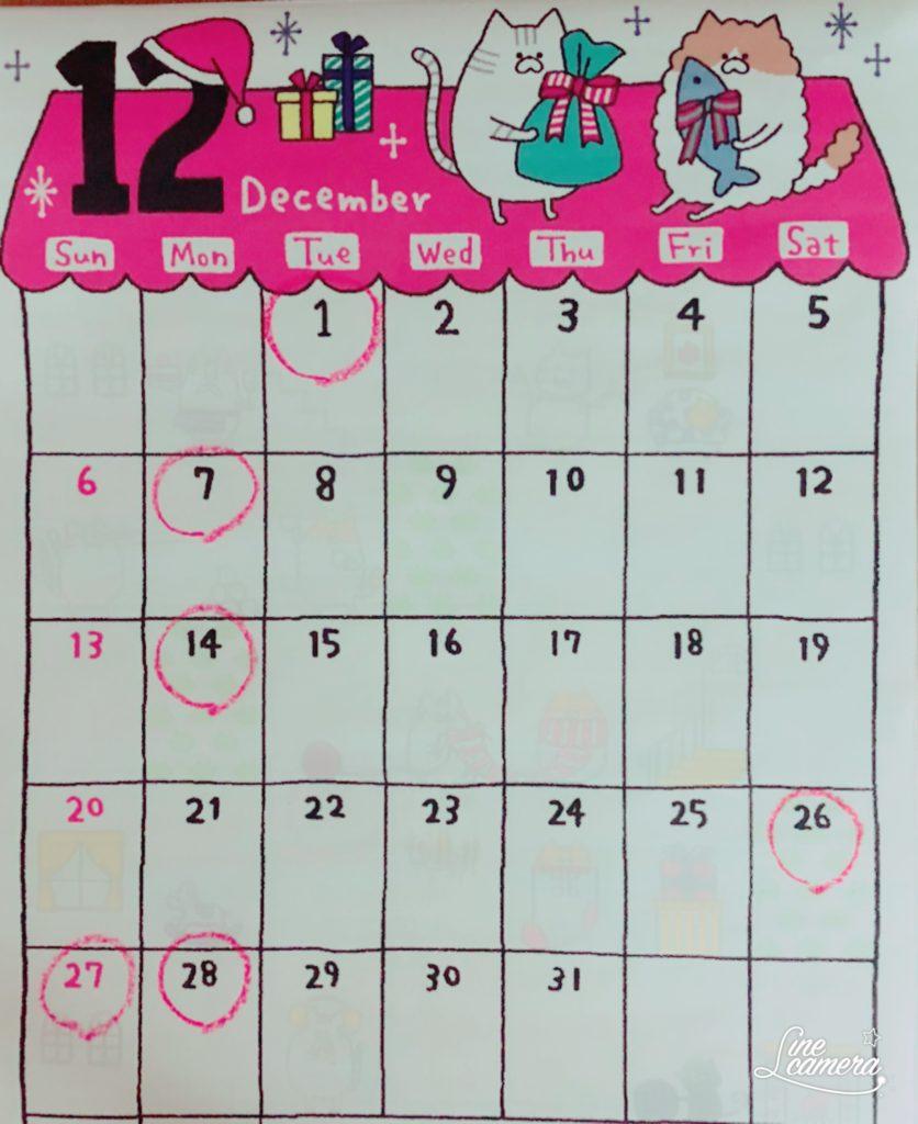 202012営業カレンダー