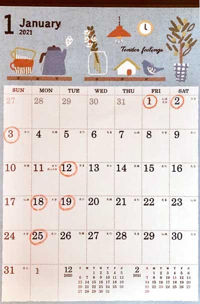 2021営業日カレンダー