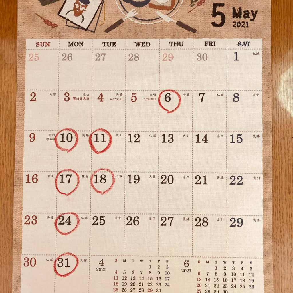 2021年05月の営業日カレンダー