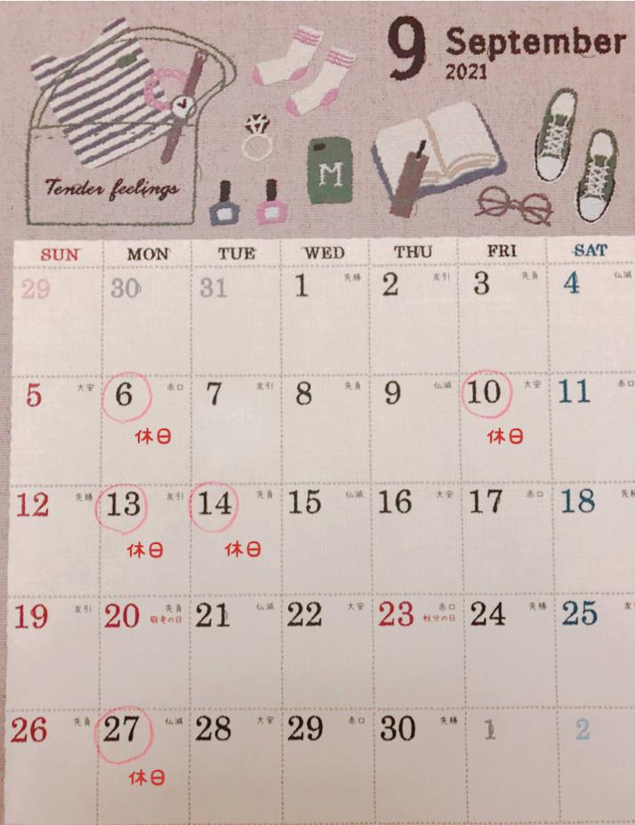 9月の休業日カレンダー