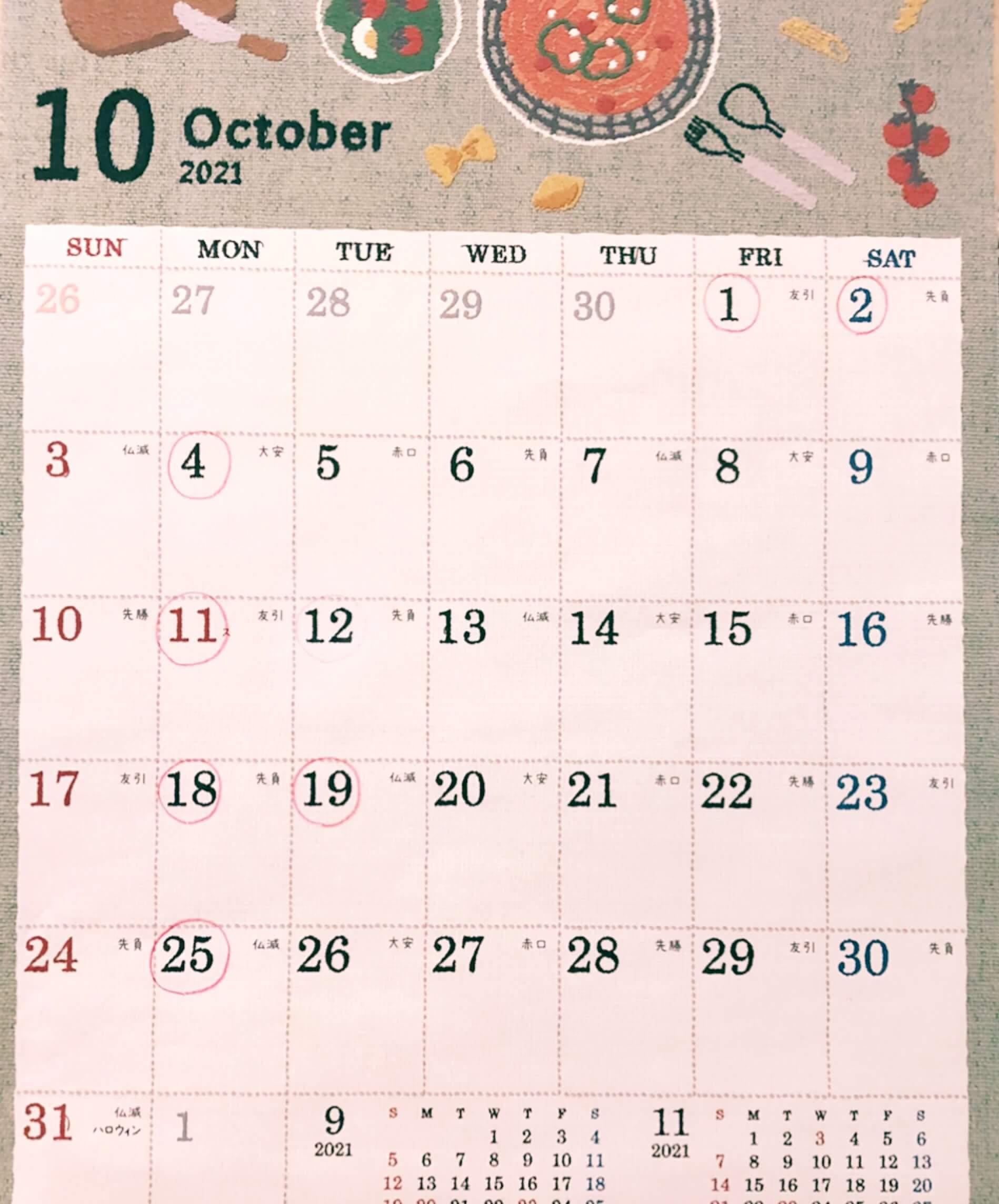 10月の休業日カレンダー